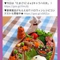 Photos: 楽天レシピfb2016.10.27.