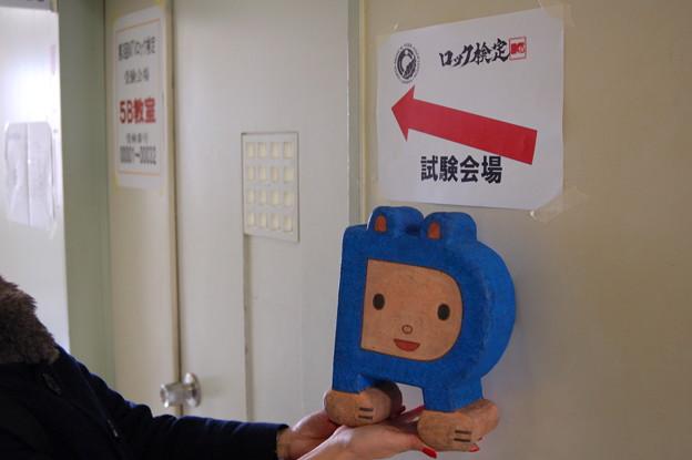 第3回MTVロック検定試験会場(2)