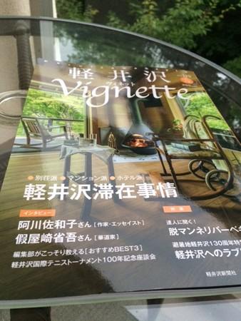 220160803 ブログ軽井沢ヴィネット2