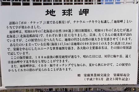 地球岬 (4)