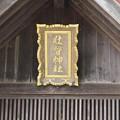 Photos: 壮瞥神社・境内にて (3)