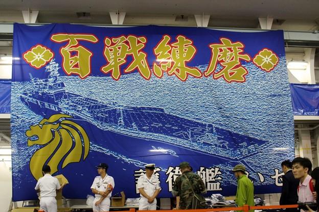 護衛艦「いせ」一般公開 (12)