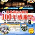 Photos: 洞爺湖温泉開湯100年記念祭1 (920x1300)