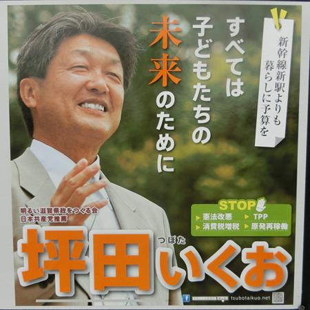 滋賀県02 02:無所属(共産推薦)・坪田 いくお候補共産党が推薦。街角では候補が常... 羽の