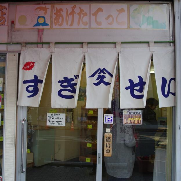 写真: 土産物店1