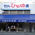 写真: 土産物店2