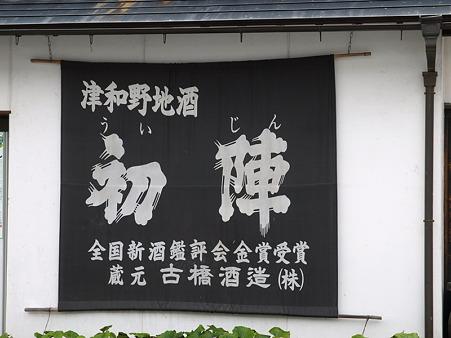 津和野界隈10