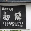 Photos: 津和野界隈10