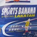 バナナのラベル