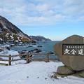 写真: 冬の黄金道路
