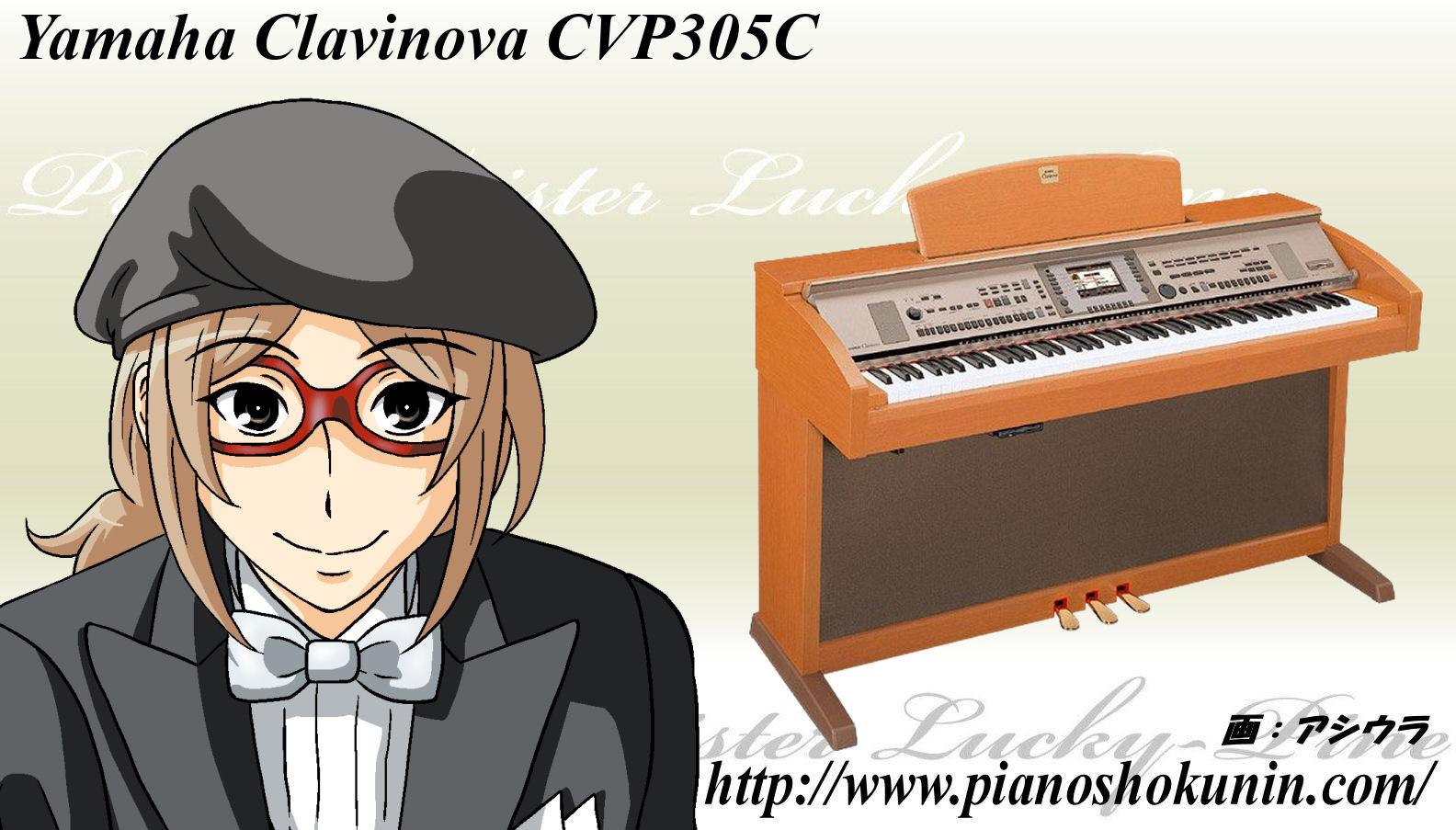 Yamaha CVP305C