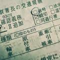 Photos: 違反切符