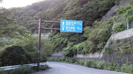 箱根ドライブ2808-3