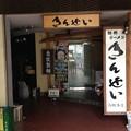 20140824 ラーメン「きんせい」(高槻)