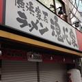 20140824 ラーメン「魂心家」(高槻)