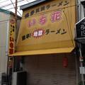 20140825 ラーメン「いち花」(高槻)