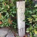 Photos: 20141002 古曽部窯跡