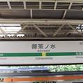 写真: 御茶ノ水駅 駅名標【中央総武線 東行】