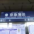 写真: #KK11 京急蒲田駅 駅名標【空港線】