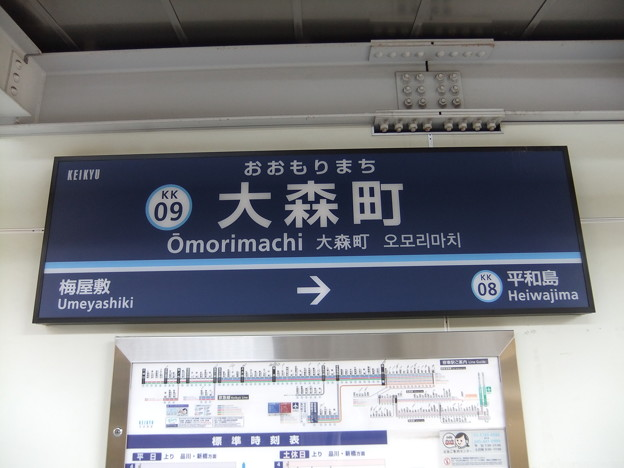 #KK09 大森町駅 駅名標【上り】