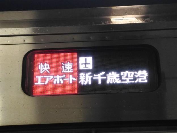 [733系][快速エアポート]新千歳空港