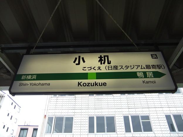 小机駅 駅名標【下り】