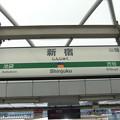 新宿駅 駅名標【湘南新宿ライン】
