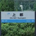 Photos: 上郡駅 駅名標