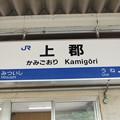 Photos: 上郡駅 駅名標【上り】