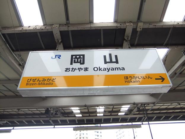 岡山駅 駅名標【津山線】
