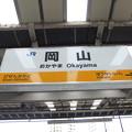 Photos: 岡山駅 駅名標【津山線】