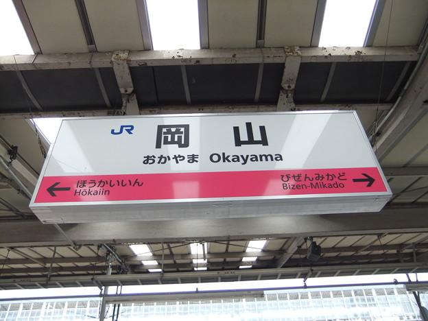 岡山駅 駅名標【桃太郎線】