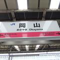 Photos: 岡山駅 駅名標【桃太郎線】