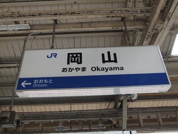 岡山駅 駅名標【瀬戸大橋線】