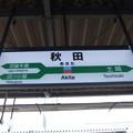 写真: 秋田駅 駅名標