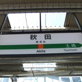 写真: 秋田駅 駅名標【奥羽線 下り】