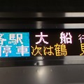Photos: [E233系1000番台][各駅停車]大船