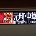 [10000系][通特]元町・中華街