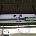 新潟駅 駅名標【信越線・白新線】
