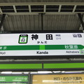 Photos: #JY02 神田駅 駅名標【山手線 内回り】