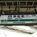 Photos: #JK23 浜松町駅 駅名標【京浜東北線 南行 1】
