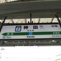 Photos: #JK27 神田駅 駅名標【京浜東北線 南行】