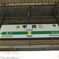 Photos: #JB24 平井駅 駅名標【西行】