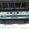 Photos: #JO23 新小岩駅 駅名標【総武快速線 上り】