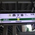 Photos: #JB14 四ツ谷駅 駅名標【中央総武線 西行】