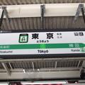 Photos: #JY01 東京駅 駅名標【山手線 内回り】