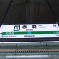Photos: #JA15 赤羽駅 駅名標【埼京線 北行】