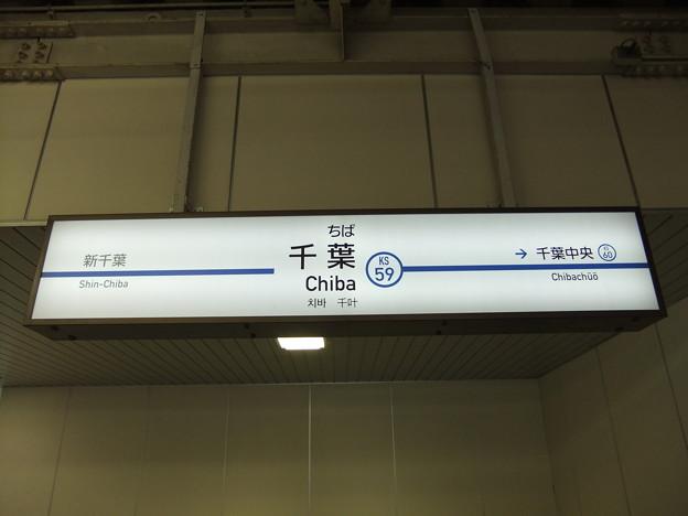 京成千葉駅 駅名標【下り】