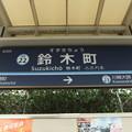 写真: #KK22 鈴木町駅 駅名標【下り】