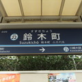 Photos: #KK22 鈴木町駅 駅名標【下り】